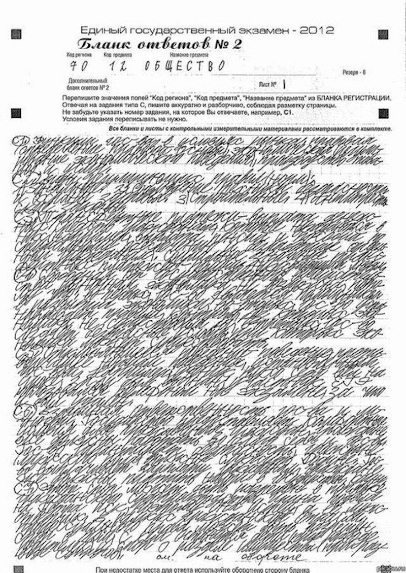 russian cursive, examples of russian cursive, russian cursive difficult to read, russian cursive examples